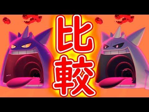 【ポケモン剣盾】かっこよすぎ!⚠キョダイマックス⚠色違い比較【ポケモンソード・シールド】厳選最強強い