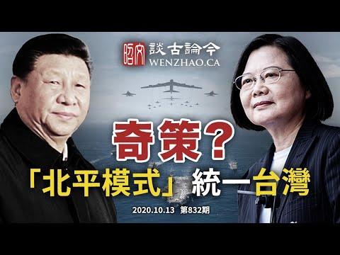 奇计:「北平模式」解决台湾?美军演习大规模伤亡,准备打大仗;抓台谍、很不正常的「正常人」(文昭谈古论今20201013第832期