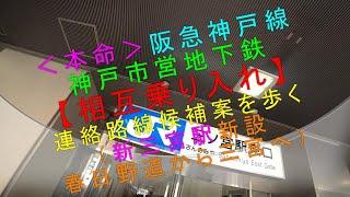 <本命>阪急神戸線・神戸市営地下鉄【相互乗り入れ】連絡路線候補案を歩く(新三宮駅新設案)