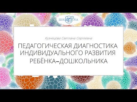 Кузнецова С.С. | Педагогическая диагностика дошкольника