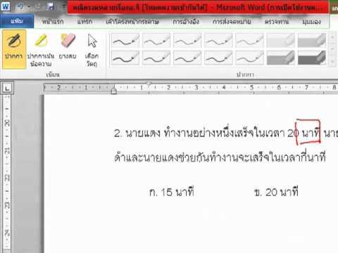 บัญญัติไตรยางศ์.mp4