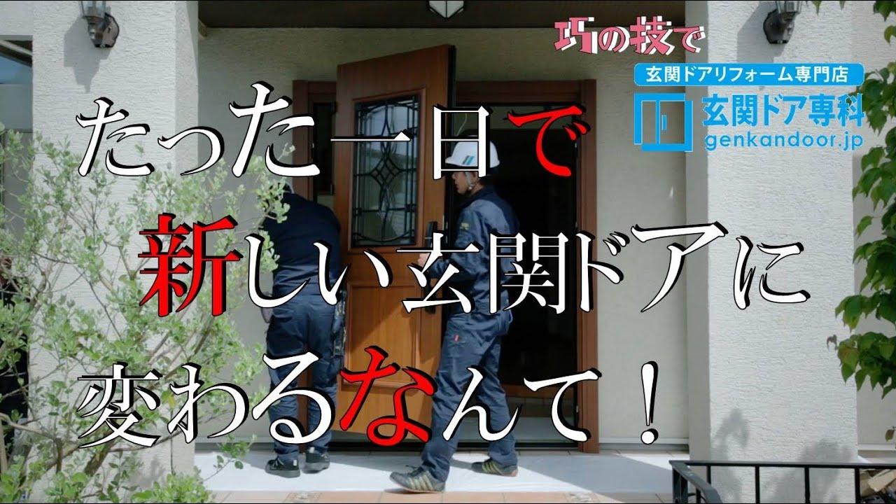 【お知らせ】玄関ドア設置動画をご覧ください