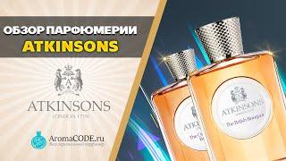 Обзор парфюмерии Atkinsons - Топ ароматов бренда Аткинсонс (Лондон)