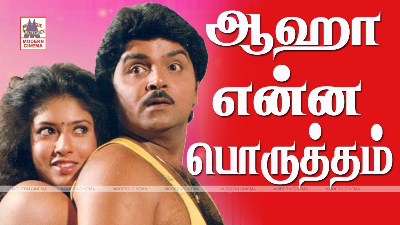 Download Tamil comedy movie | Aaha Enna Porutham Full Movie HD | Goundamani | Ramki ஆகா என்னபொருத்தம்