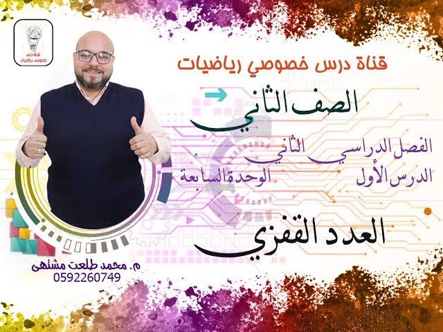 الدرس الأول: العدد القفزي  |  الوحده 7 -  الفصل 2  | رياضيات الصف الثاني