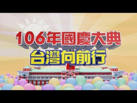 中華民國106年國慶大會 │20171010中視新聞LIVE直播