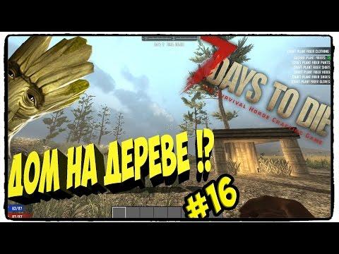 7 Days To Die Alpha 14[16] -[ДОМ НА ДЕРЕВЕ?]