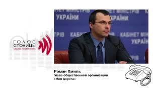 Фінал ЛЧ в Києві: водіям доведеться звикнути до пробок – Хміль