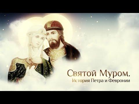 Муром история петра и февронии мультфильм дата выхода
