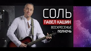 Анонс на 28/01/18: 'Павел Кашин' - концерт в программе 'Соль' на РЕН ТВ