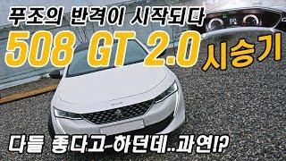 푸조 508 GT 타보고 왔습니다! (Feat. 시승기…