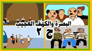البصرة والكهف العجيب ج 2#بيت_أبو_حمودي