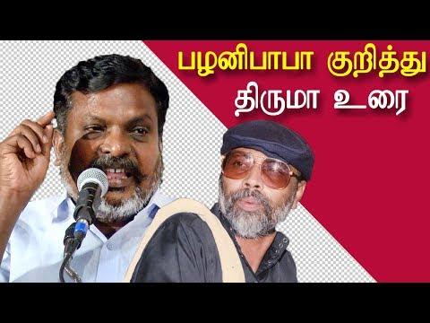 Thirumavalavan speech on palani baba news tamil, tamil live news, tamil news redpix