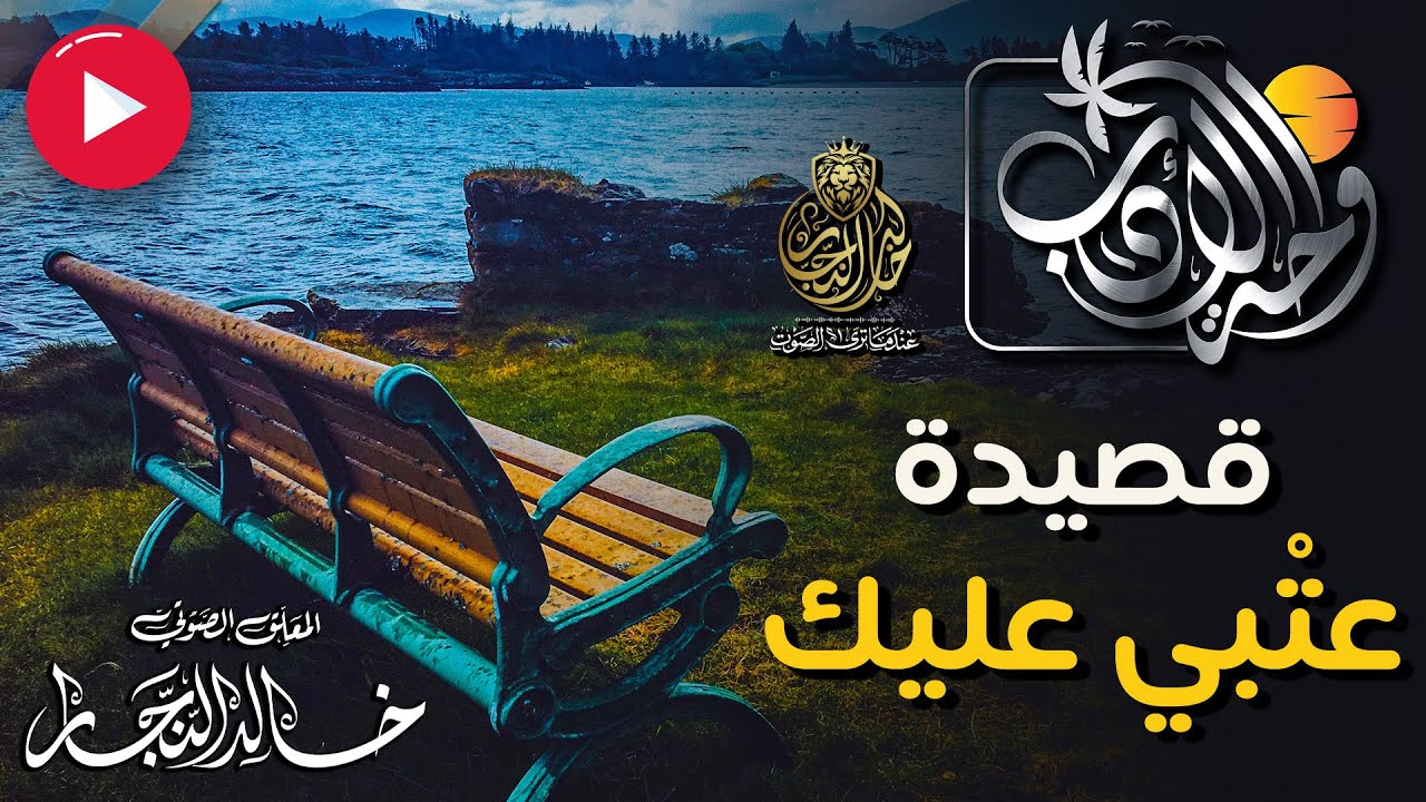 قصيدة عتبي عليك   شعر سارة بشار الزين   واحة الأدب   بصوت خالد النجار ?