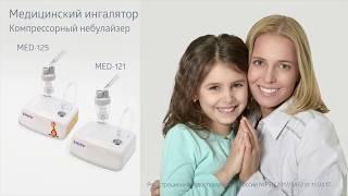 Небулайзер, інгалятор медичний B. Well MED-121 & MED-125
