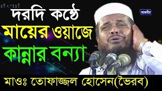 Gambar cover মা বাবার ওয়াজে কান্নার বন্যা   তোফাজ্জল হোসেন (ভৈরব )   Mawlana Tofazzal Hossain   Bangla Waz   2018
