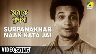 Download Hindi Video Songs - Surpanakhar Naak Kata Jai | Abak Prithibi | Movie Video Song | Uttam | Sabitri | Hemanta Mukherjee