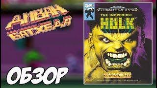The Incredible Hulk - Диван Батхеда (SEGA MD/SNES/Game Gear/Master System)