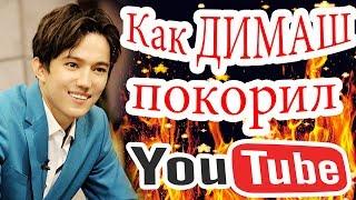 Как Димаш Кудайбергенов покорил YouTube / Певец из Казахстана обошёл Пугачёву и Киркорова