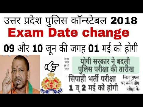 Up police Constable exam date change, up police Constable new exam date