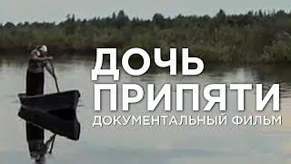 ДОЧЬ ПРИПЯТИ | Документальный фильм | HD | ENG SUBTITLES | Уникальные съемки