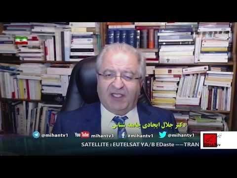 تحریم نفت و اقتصاد نفتی ایران ، فساد در جامعه ،فلسفه و دین در ایران با نگاه دکتر جلال ایجادی