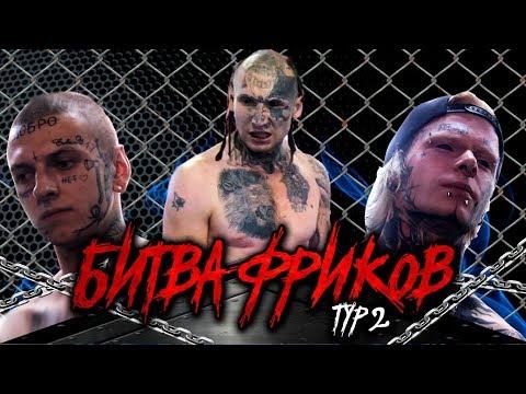 БИТВА ФРИКОВ тур 2. КОРНЕЙ ТАРАСОВ и Заруба за 1000$