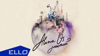 Alina Os - Мечтаи?