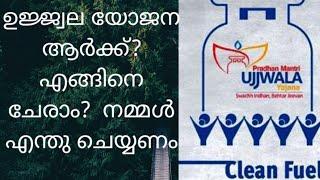 Pradhan mantri ujjwala yojana|Pradhan mantri ujjwala yojana details|ujjwala yojana apply 2020