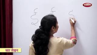 Learn To Write Hindi Alphabets Step By Step | स्वर | Swar | Hindi Varnamala | Write Hindi Alphabets