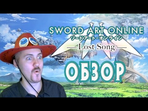 Скачать sword art online lost song на пк
