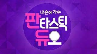Kim Bum Soo (김범수) & Kim Dami (김다미) - 보고싶다 (I Miss You) [Fantastic Duo Part.2]