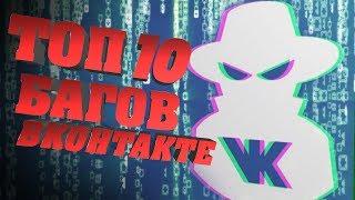 Download ТОП 10 БАГОВ ВКОНТАКТЕ, КОТОРЫЕ НЕ УСТРАНЯТ Mp3 and Videos