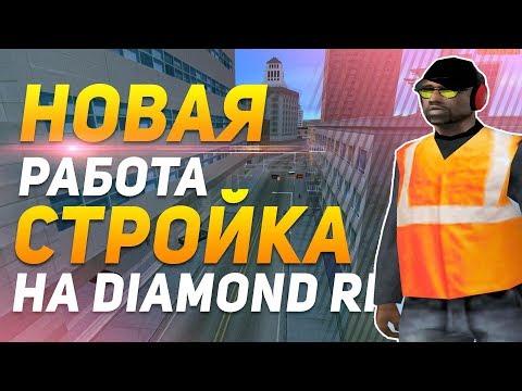 DIAMOND RP - НОВАЯ РАБОТА СТРОЙКА  - GTA SAMP
