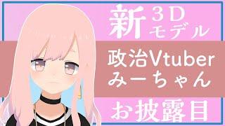 みーちゃん新3Dモデルお披露目!&信念と目標【政治/国会VTuber】
