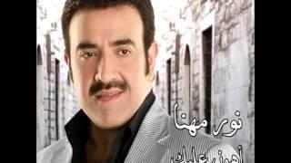 Nour Muhanna...Ahoun Aleak | نور مهنا...اهون عليك