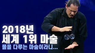 물을 손안에서 굴리는 참신한 마술! 2018년도 세계 1위 마술 - 니키