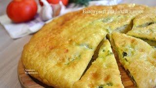 🔴Быстрый сырный пирог ,готовим в мультипечи GFGRIL