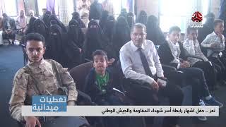 تغطيات تعز |  حفل اشهار رابطة أسر شهداء المقاومة والجيش الوطني | يمن شباب