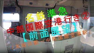 名鉄準急【中部国際空港行き② 前面展望(太田川駅→中部国際空港駅)】