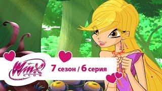 Клуб Винкс - Сезон 7 Серия 06 - Приключение на Линфее | Мультики про фей для девочек