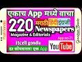 Read various Newspapers, Magazine, Editorials in Marathi,Hindi and English Language .App_21
