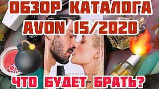 ОБЗОР КАТАЛОГА ЭЙВОН 15 2020 ЧЁРНАЯ ПЯТНИЦА АКЦИИ ХОТЕЛКИ НОВИНКИ