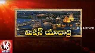 Special Story On Yadagirigutta Temple Development Works   Spot Light   V6 News