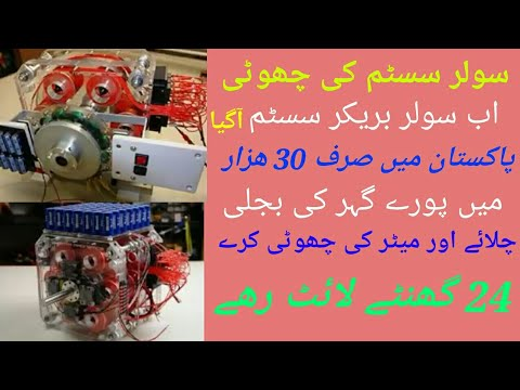 NEW solar Breaker system Technology available in Pakistan 30 thousand Rupe price details Urdu /Hindi