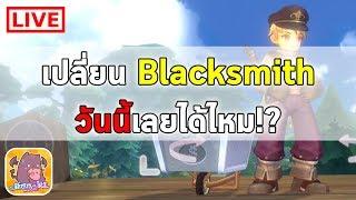 เปลี่ยน Blacksmith (BS) วันนี้เลยได้ไหม!?   Ragnarok M New Start (New Generation)
