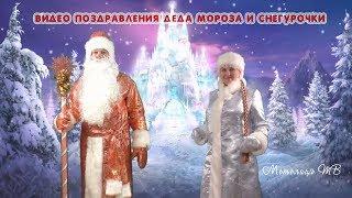 Новогодний подарок от Метелицы❆Видео поздравления деда Мороза и Снегурочки