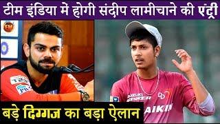 नेपाल के युवा स्पिनर लामीचाने भारतीय टीम से खेलेंगे,, हो गया बड़ा ऐलान