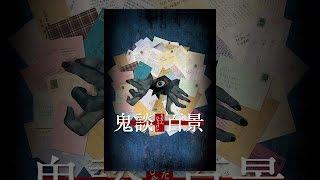 映画『残穢【ざんえ】―住んではいけない部屋―』の原作者・小野不由美が...