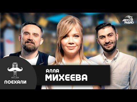 Алла Михеева: как попала в Вечерний Ургант, почему Шнур взял в «Кабриолет»